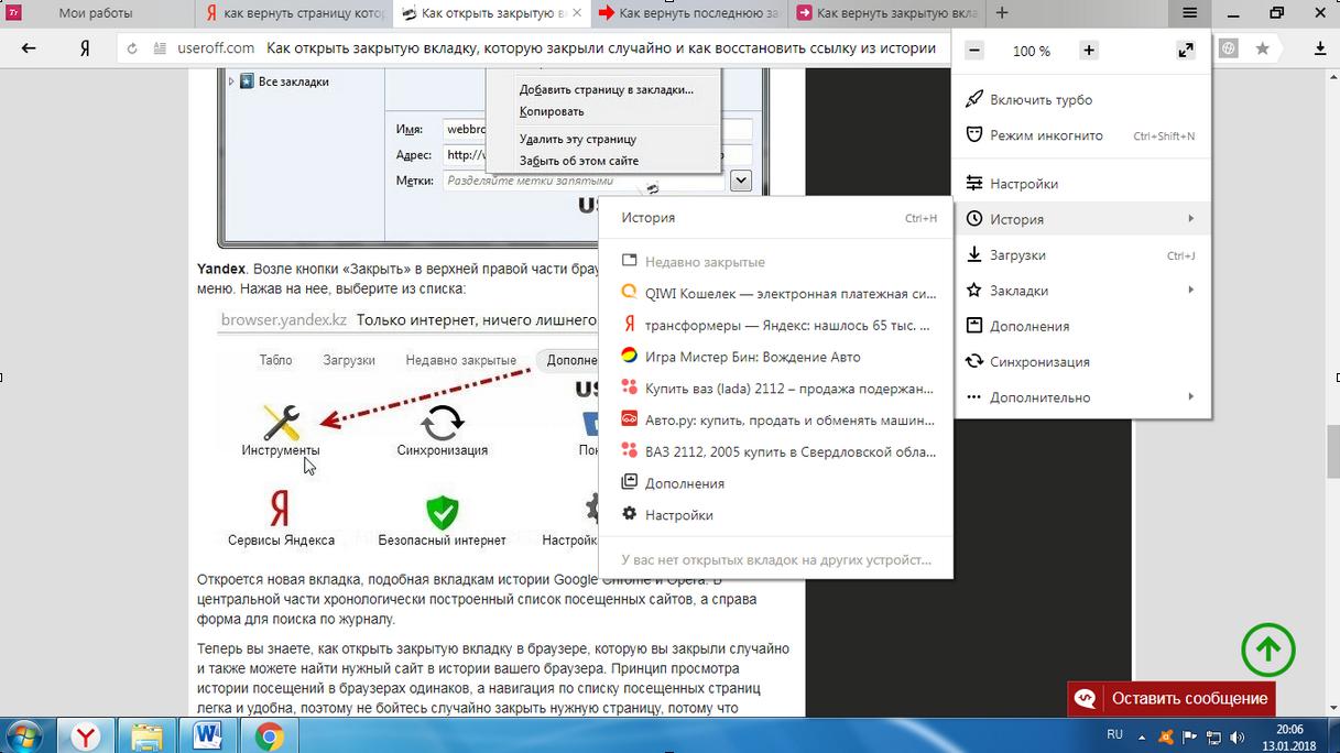 Как вернуть вкладку которую закрыл в yandex браузере