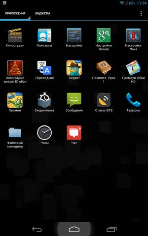 Настройка VPN на мобильном устройстве на ОС Android