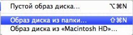 Запуск процесса шифрования в Mac OS
