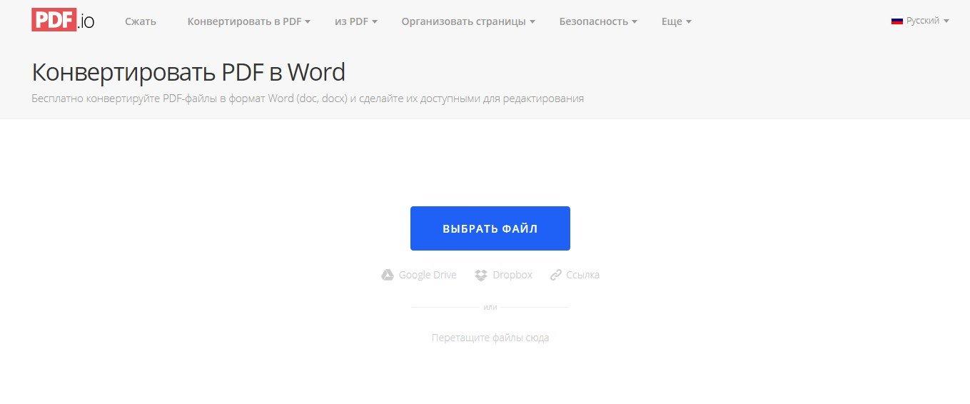 Онлайн сервис pdf_io