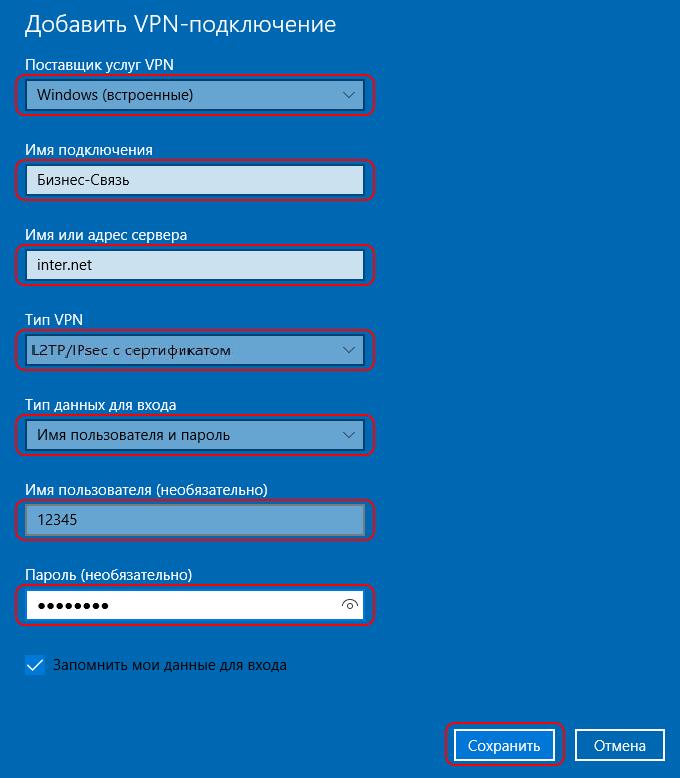 Добавление VPN подключения: выбор настроек