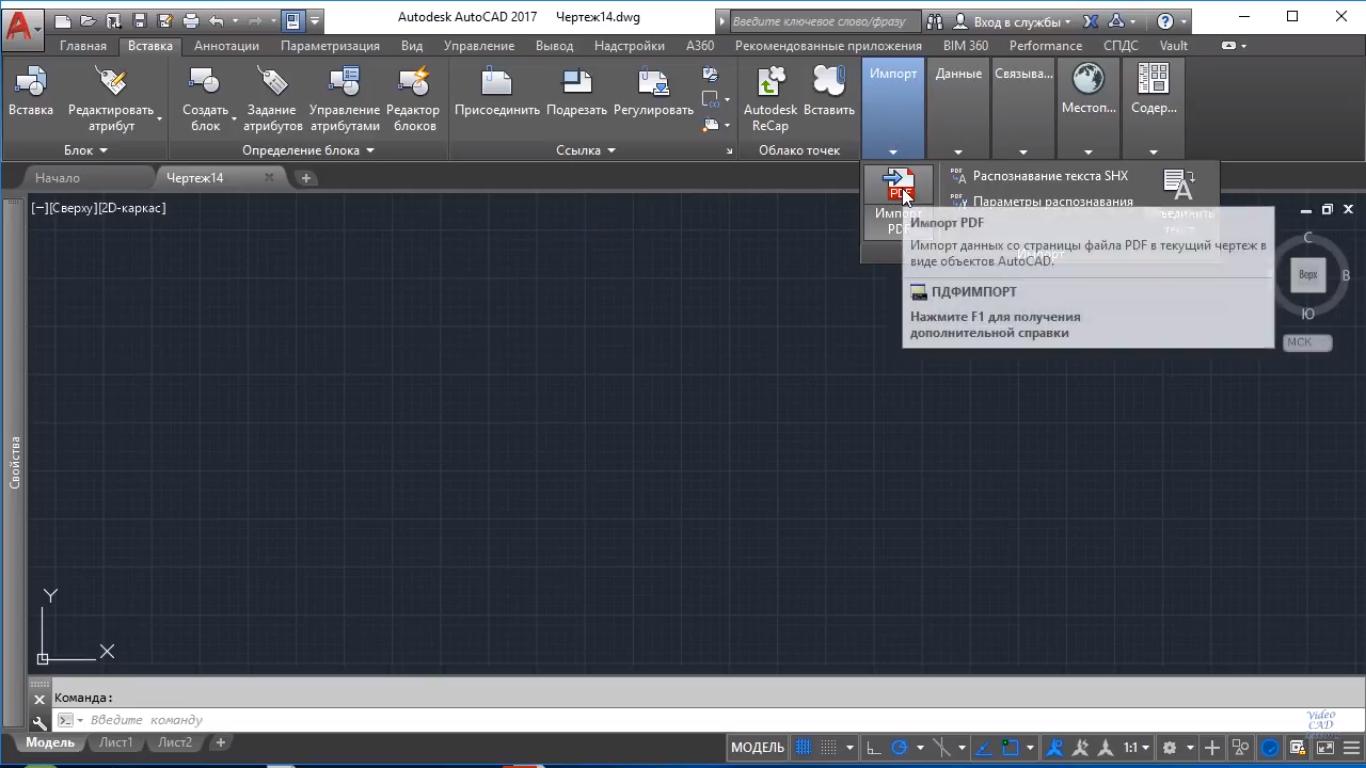 Импорт изображения в программе AutoCAD