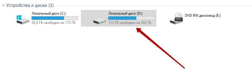 Выбор диска для форматирования