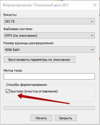 Быстрое форматирование Локального диска D