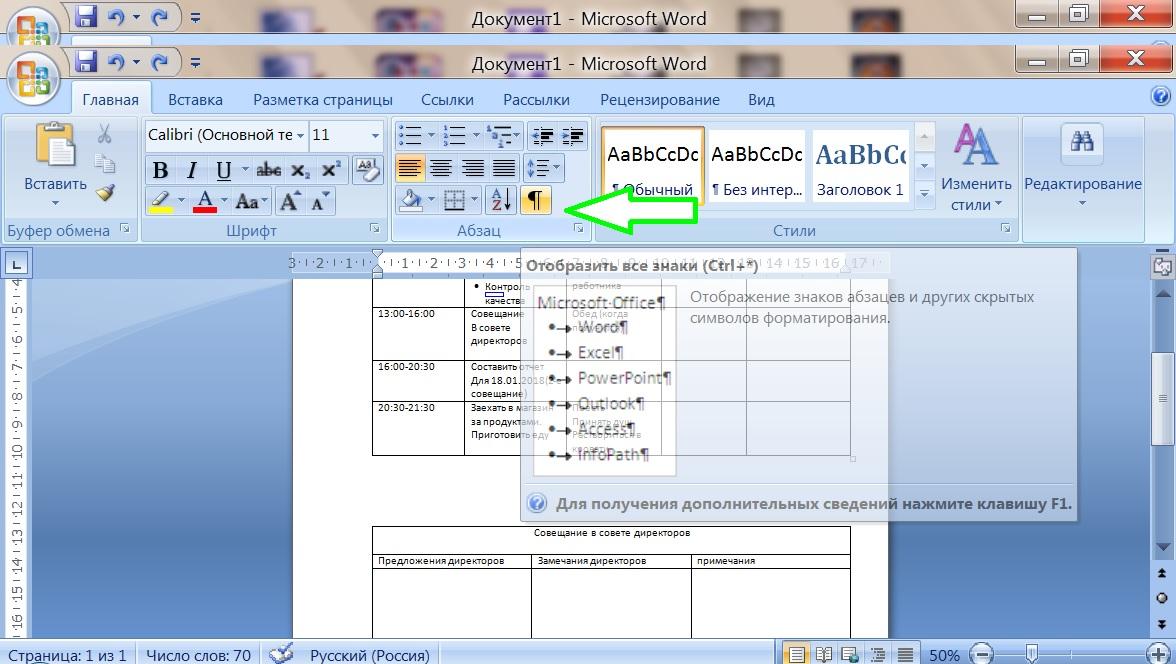Отображение знаков абзацев и других скрытых символов форматирования