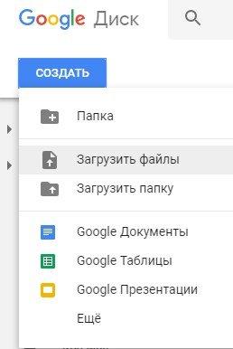 Загрузка файлов на Google Disk
