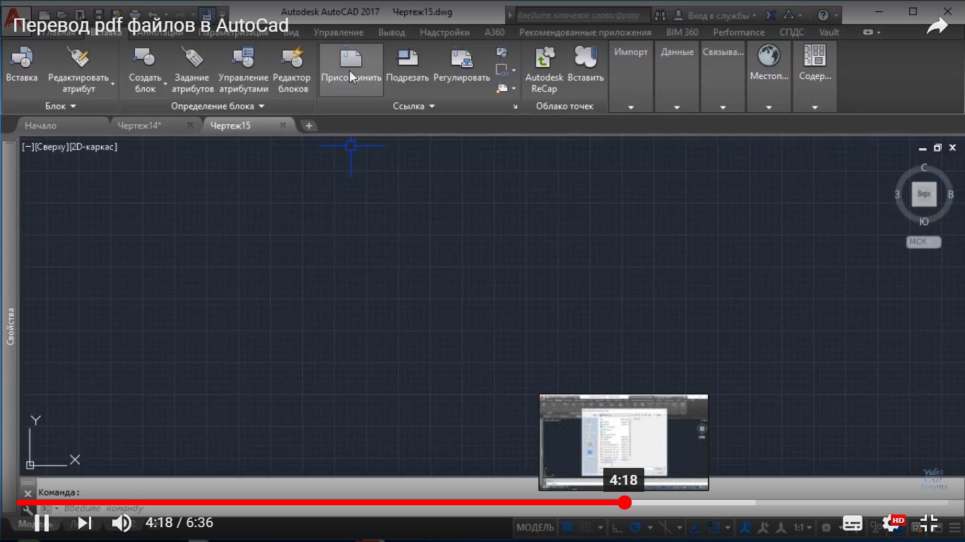 Импорт файла в более ранней версии программы AutoCad