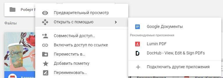 Открытие файла с помощью Google Документов