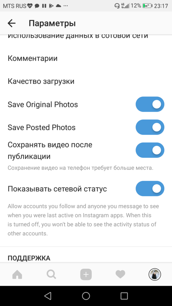 Активация функций Instagram