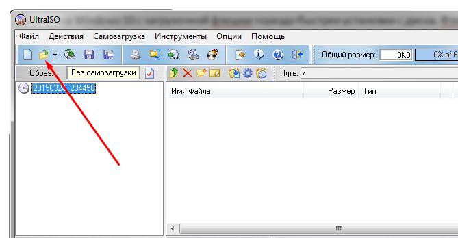 """Через меню """"Файл"""" необходимо находим и открываем ISO образ операционной системы"""