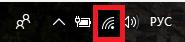 Иконка Wi-Fi