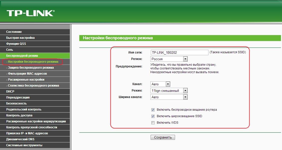 Изменение сети взаимодействия на 802.11N