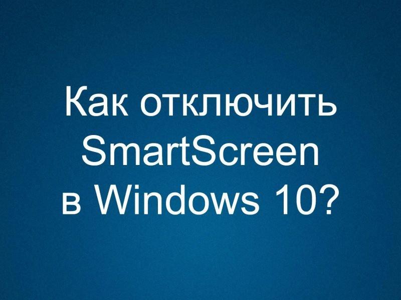 Как отключить SmartScreen в Windows 10