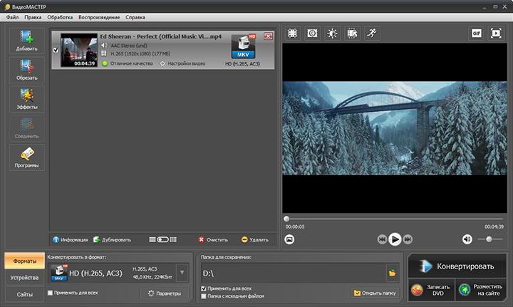 Как преобразовать видеофайл в другой формат