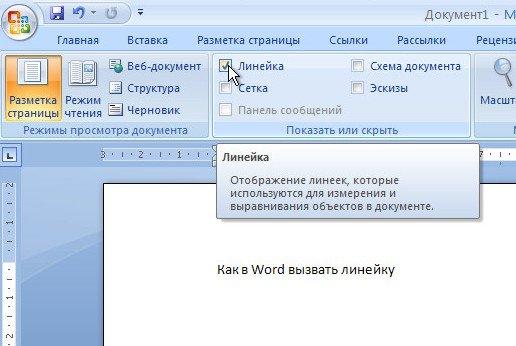 Как работать в Word для начинающих