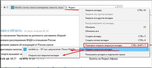 Как вернуть закрытую вкладку в Internet Explorer