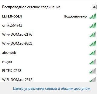 Кликаем на «Центр управления сетями и общим доступом»