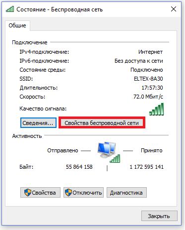 На Windows 10 кликаем на Свойства беспроводной сети