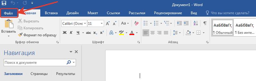 Кнопка «Файл»