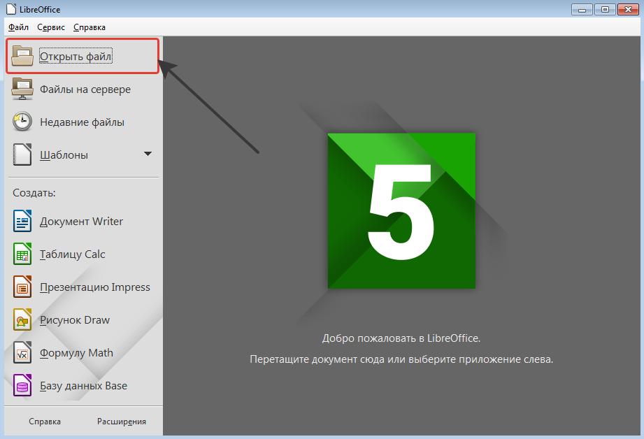 Кнопка «Открыть файл»