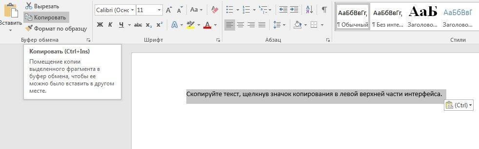 Кнопка копирования текста