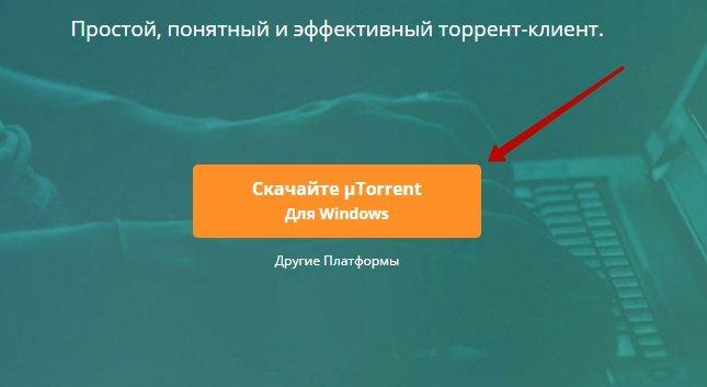 Кнопка скачивания установочного файла с официального сайта