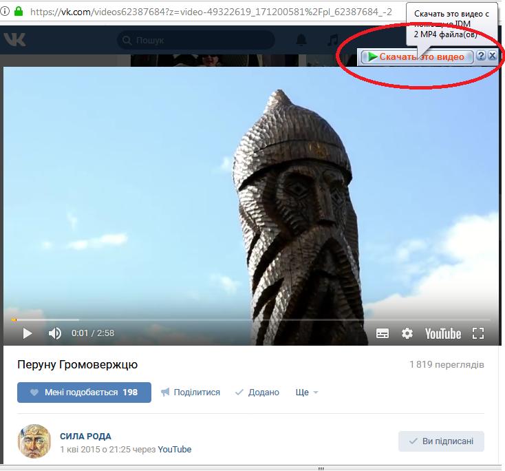 Кнопка скачивания видео