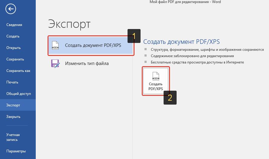 Кнопка создания документа PDF