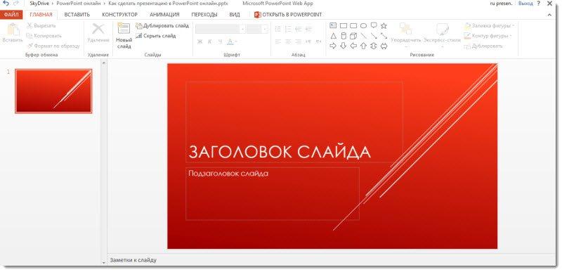 Окно работы с PowerPoint онлайн