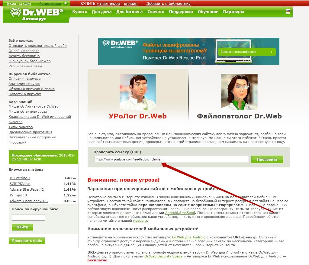 Онлайн-проверка с помощью сайта Dr. Web