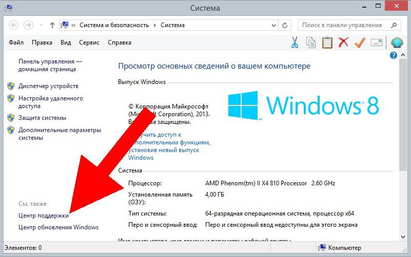 Отключение SmartScreen в Windows 8
