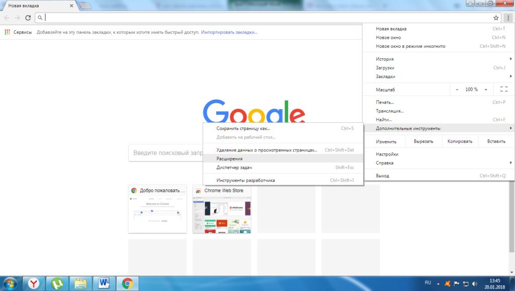 Отключение ненужных расширений в Google Chrome