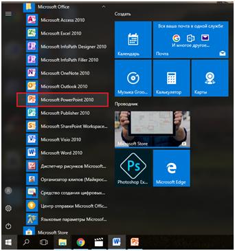 Открываем программу Microsoft Power Point