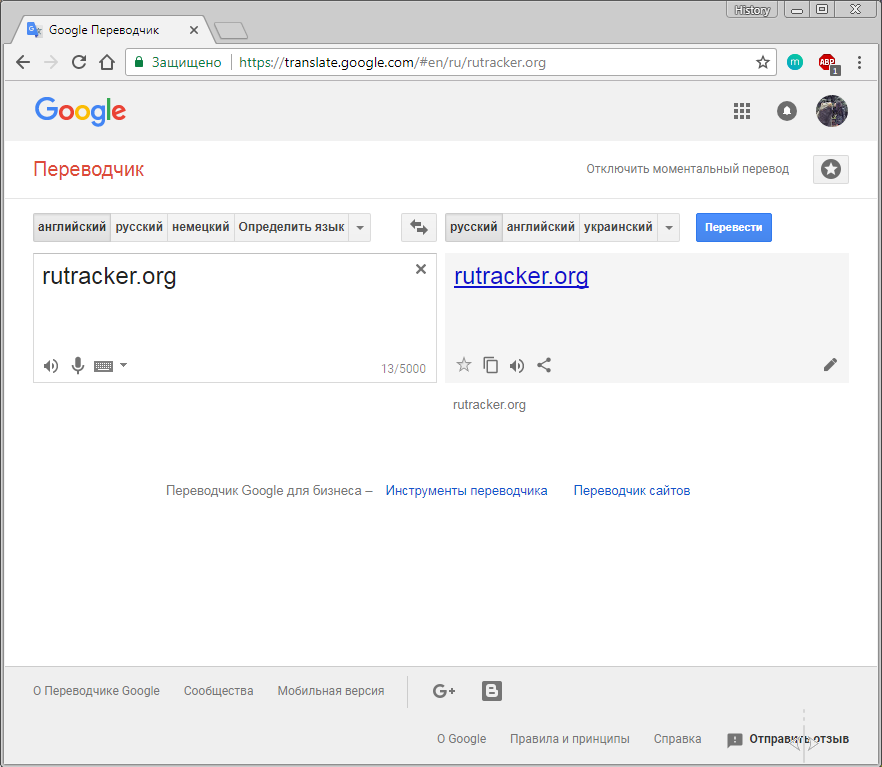 Открываем Google Translate