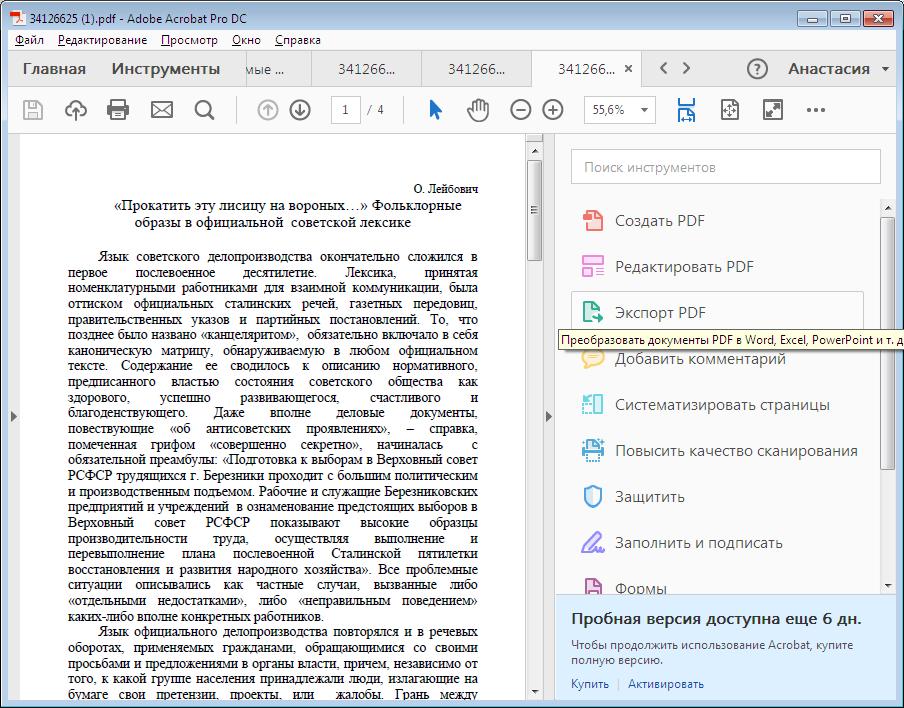 Открываем PDF файл