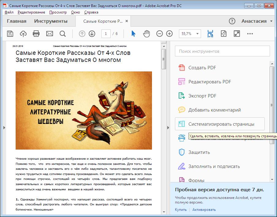 Открываем файл PDF