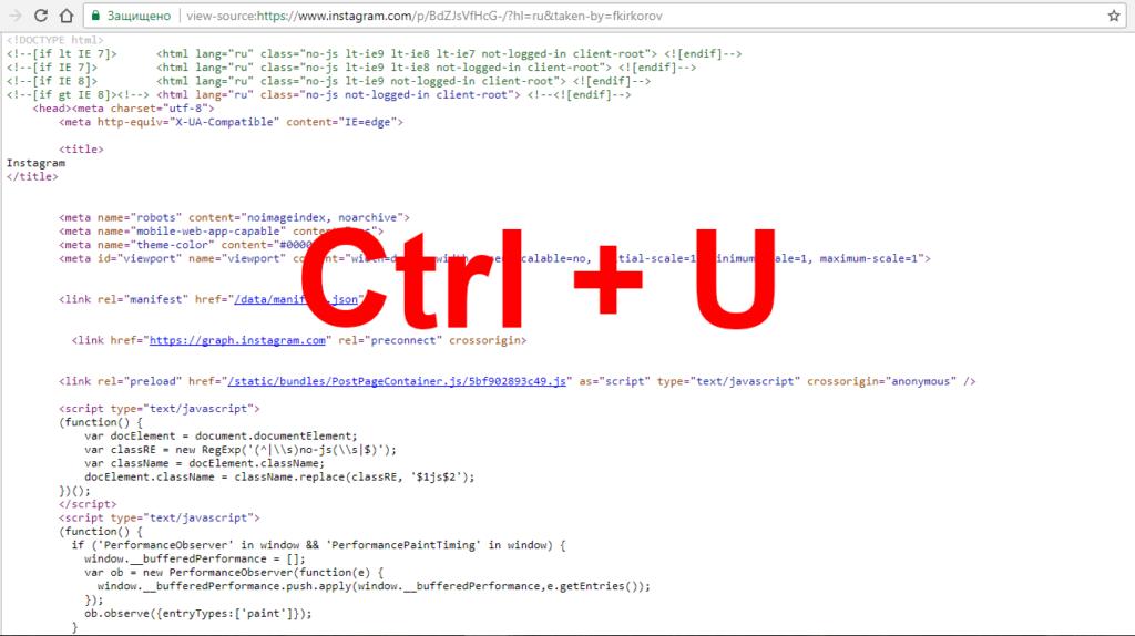 Открывшиеся страница при нажатии Ctrl + U