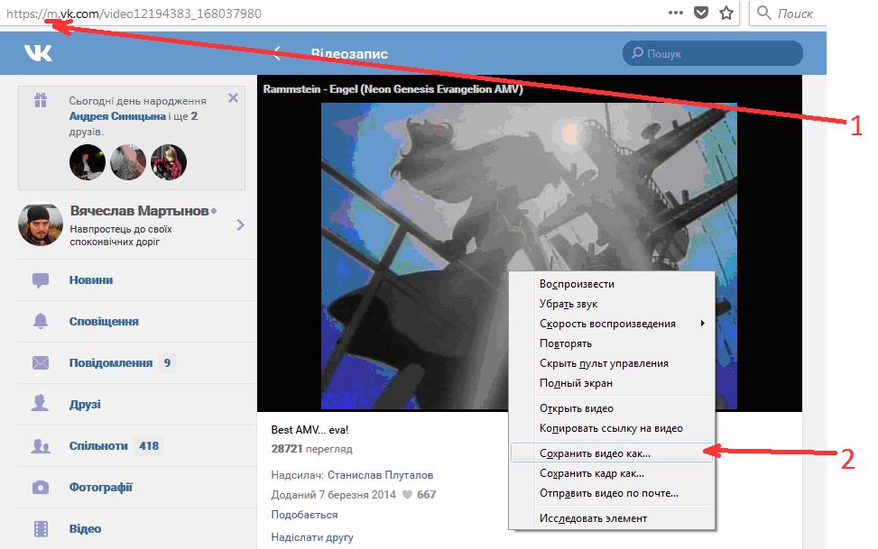 Поэтапное скачивание с ВКонтакте