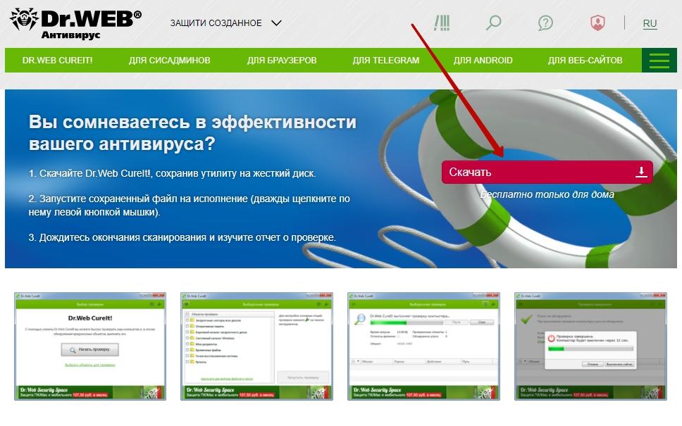 Программа Dr.Web CureIt! для очистки компьютера от мусора