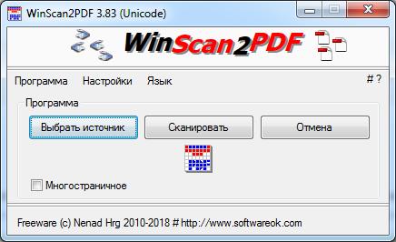 Программный интерфейс одностраничного режима WinScan2PDF