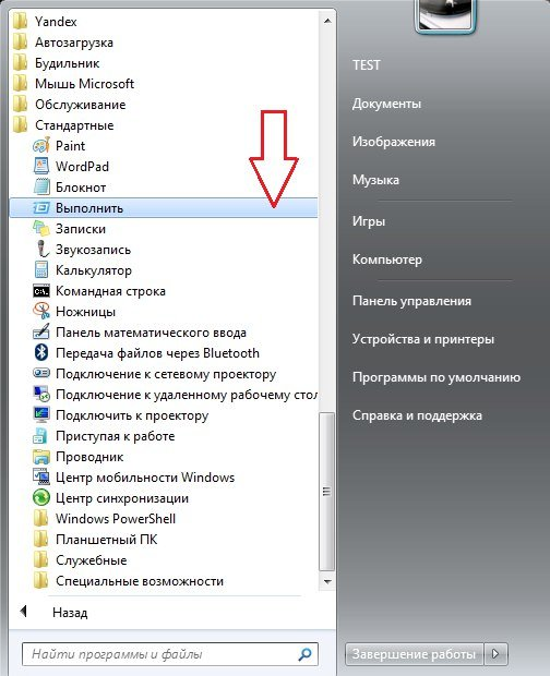 Просмотр оперативной памяти на Windows 7