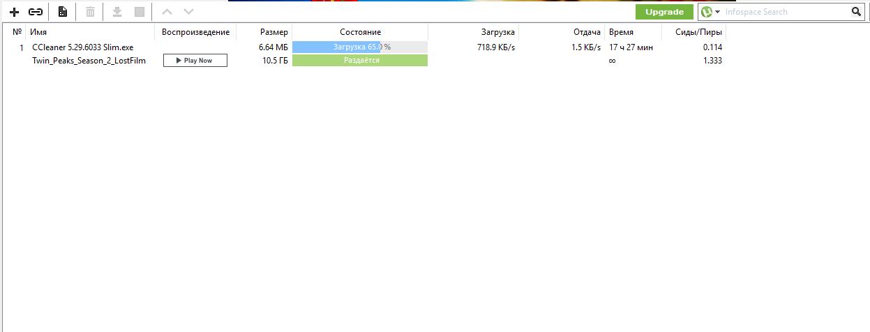 Процесс скачивания торрент-файла