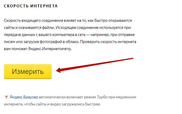 Проверка скорости интернета с помощью Яндекс Интернетометр