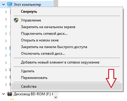 Пункт «Мой компьютер»