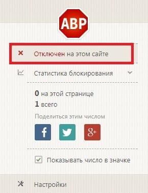 Пункт «Отключен на этом сайте»