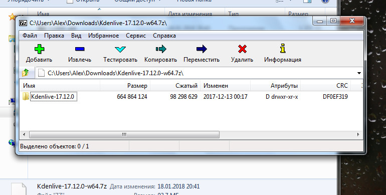 Распаковывание архива с файлами Kdenlive