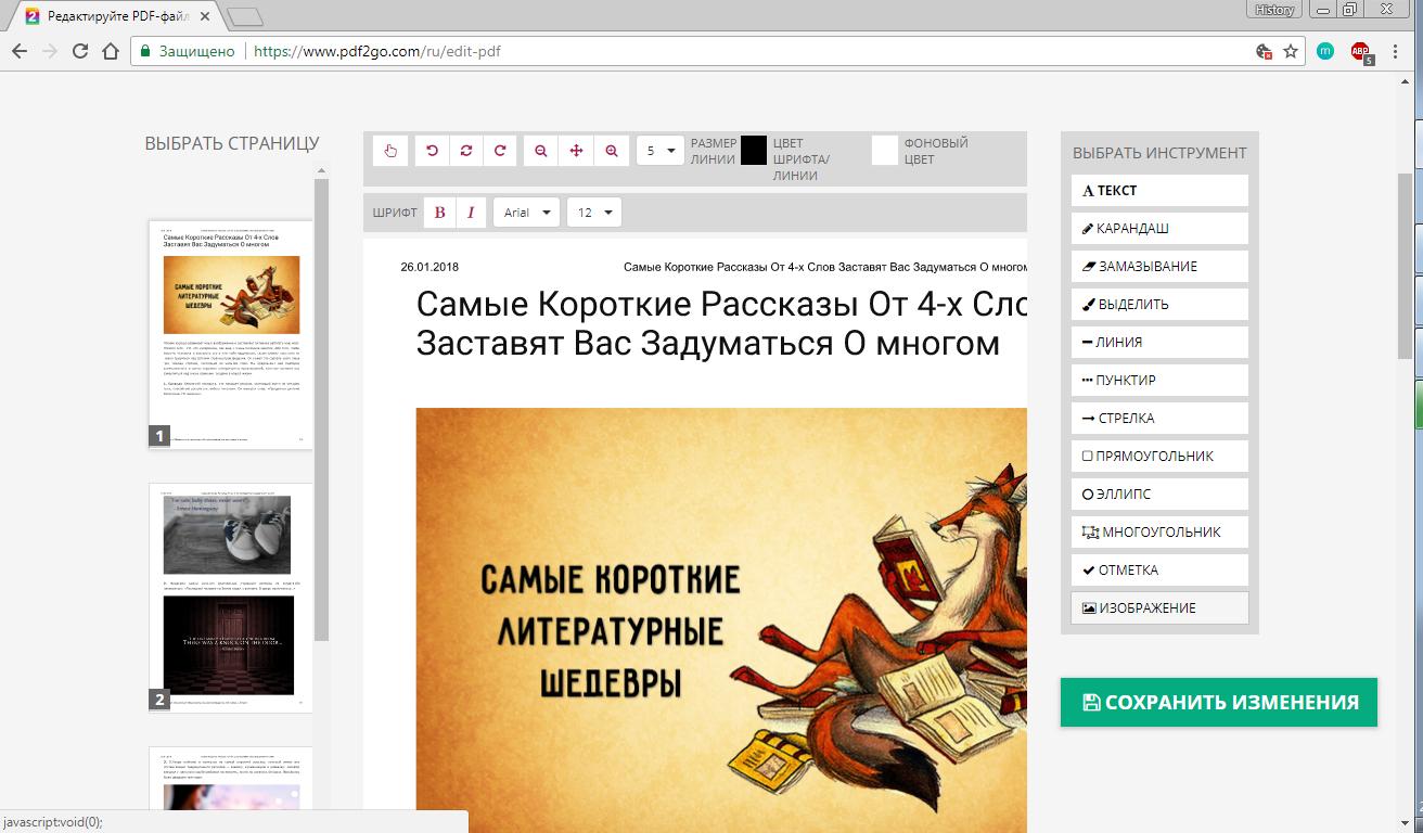 Редактирование документа с помощью PDF 2 Go