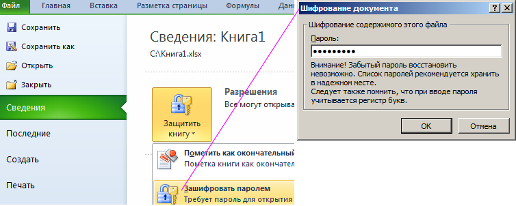 Шифрование файла паролем