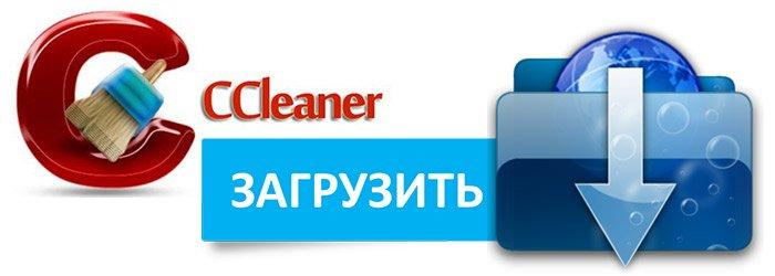 Скачиваем и устанавливаем специальную программу CCleaner