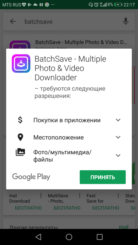 Скачиваем приложение BatchSave